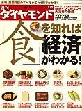 週刊 ダイヤモンド 2008年 7/26号 [雑誌]