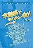 バンドスコア 学園祭でやりたい曲!!2009 J-POP編 (バンド・スコア)