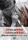ネット将棋で勝つ米長の奇襲 (マイナビ将棋文庫)