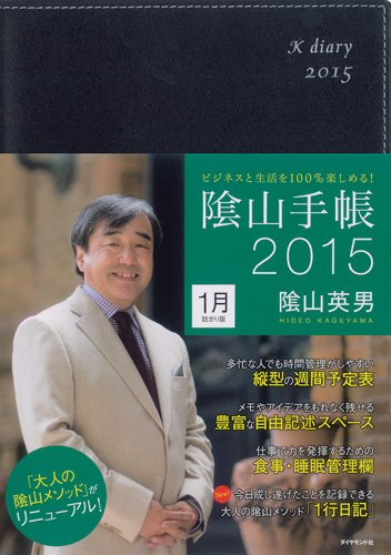 ビジネスと生活を100%楽しめる!  陰山手帳2015(黒)