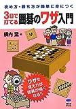 3日で打てる 囲碁のワザ入門: 攻め方・勝ち方が簡単に身につく