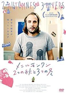 メニルモンタン 2つの秋と3つの冬 [DVD]
