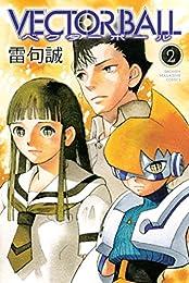 VECTOR BALL(2) (週刊少年マガジンコミックス)