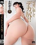 可愛い顔してデカ尻!!(MKZ-028) [DVD][アダルト]