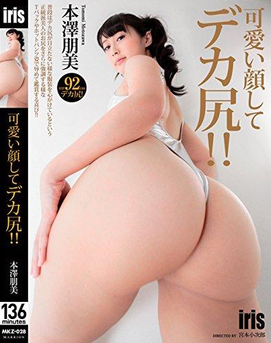 可愛い顔してデカ尻!!(MKZ-028) [DVD]