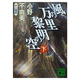 少年濡れやすく恋成りがたし (5) (Young ros〓 comics)