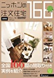 ニッポンの注文住宅 2014(リクルートスペシャルエディション)