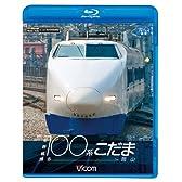 ビコム ブルーレイ展望 新幹線100系こだま 博多~岡山(Blu-ray Disc)