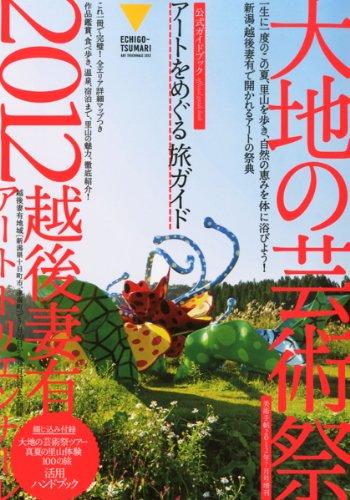 美術手帖 2012年7月号増刊 特集 大地の芸術祭 越後妻有アートトリエンナーレ2012 公式ガイドブック アートをめぐる旅ガイド