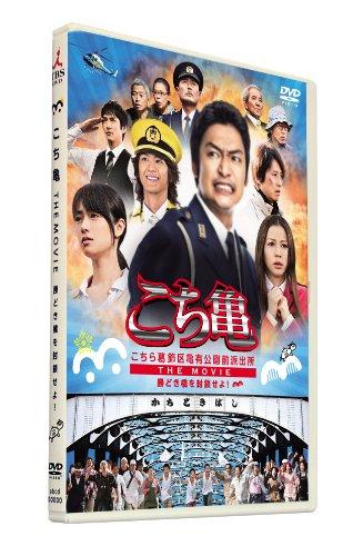 こちら葛飾区亀有公園前派出所 THE MOVIE ~勝どき橋を封鎖せよ!~ DVD通常版