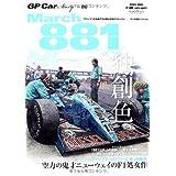 F1グッズ レイトンハウスマーチの本
