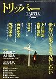 小説トリッパー