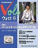市民活動総合情報誌「ウォロ(Volo)」2009年10月号
