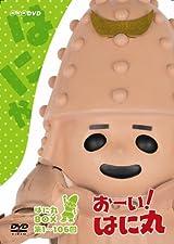 NHK教育「おーい!はに丸」30周年記念DVD-BOXが11月リリース