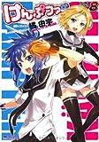 けんぷファー 8 (MFコミックス アライブシリーズ)