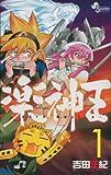 楽神王  1 (ゲッサン少年サンデーコミックス)
