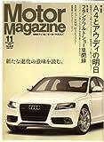 Motor Magazine (モーター マガジン) 2007年 11月号 [雑誌]