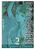 ファラオの墓 2 (Gファンタジーコミックススーパー)