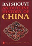 img - for By Bai Shouyi An Outline History of China (Revised Edition) (2nd Revised edition) [Paperback] book / textbook / text book