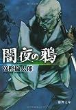 闇夜の鴉 (徳間文庫)