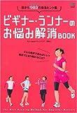 ビギナー・ランナーのお悩み解消BOOK
