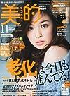 美的 2013年 11月号 [雑誌]