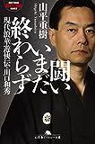 闘いいまだ終わらず 現代浪華遊侠伝・川口和秀 (幻冬舎アウトロー文庫)