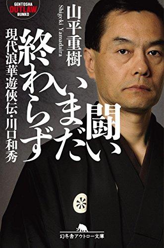 『闘いいまだ終わらず 現代浪華遊侠伝・川口和秀』