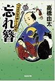 忘れ簪: つばめや仙次 ふしぎ瓦版 (光文社時代小説文庫)