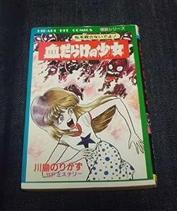 血だらけの少女 (ヒット・コミックス)
