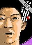 さすらいアフロ田中(6)【期間限定 無料お試し版】 (ビッグコミックス)