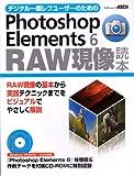 デジタル一眼レフユーザーのためのPhotoshop Elements 6 RAW現像読本 (アスキームック)