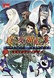 真・女神転生STRANGE JOURNEYコミックアンソロジ (IDコミックス DNAメディアコミックス)