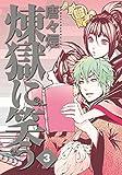 初回限定版 煉獄に笑う 3巻 (マッグガーデンコミックス ビーツシリーズ)