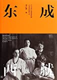 img - for East and West: Chinese Christian Families and Their Roles in Two Centuries of East-West Relations (Chinese Edition) book / textbook / text book