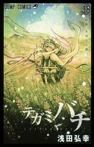 テガミバチ 18  ジャンプコミックス)