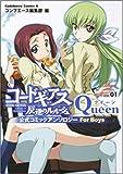 コードギアス反逆のルルーシュ公式コミックアンソロジー Queen―For Boys (1) (角川コミックス・エース 179-1)