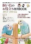 飼い鳥のお役立ち便利BOOK: 2013-2014年版 (SEIBUNDO Mook)