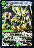 邪帝類五龍目 ドミティウス スーパーレア デュエルマスターズ 暴龍ガイグレン dmr14-s05