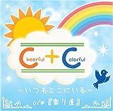 Cheerful+Colorful~いつもここにいる~