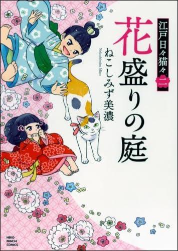 花盛りの庭 江戸日々猫々 二 (ねこぱんちコミックス)