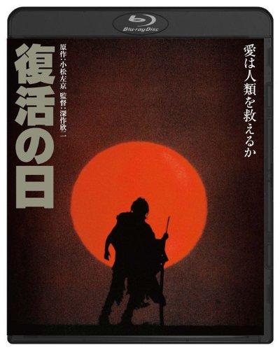 復活の日 ブルーレイ [Blu-ray]