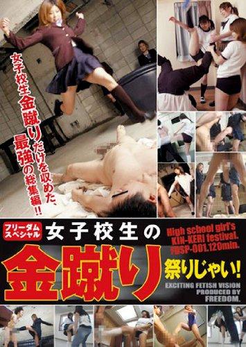 [] フリーダムスペシャル 女子校生の金蹴り祭りじゃい! 【SFDSP-001】