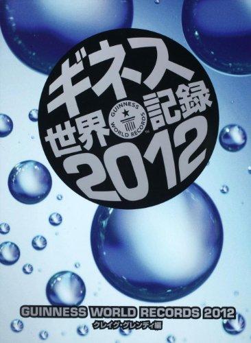 ギネス世界記録2012