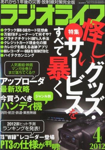 ラジオライフ 2012年 04月号 [雑誌]