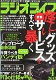 ラジオライフ 2012年 04月号