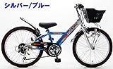 【友達に差がつく】 24インチ ジュニアマウンテンバイク (ブルー) 6段変速