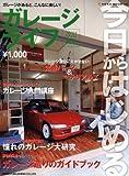 今日からはじめるガレージライフ 改訂新版―ガレージがあると、こんなに楽しい! (NEKO MOOK 1193)