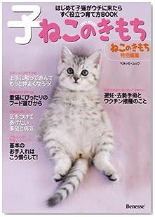 子ねこのきもち  (はじめて子猫がウチに来たらすぐ役立つ育て方) (ベネッセ・ムック ねこのきもちブックス)