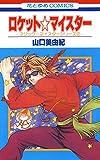 ロケット☆マイスター (花とゆめコミックス)